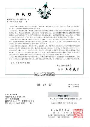 Tcm2014ashinaga